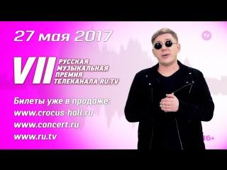 Группа МАРСЕЛЬ приглашает на Премию RU.TV