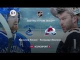 «Ванкувер» – «Колорадо» на Eurosport 2