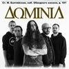 21.04 - Dominia - презентация альбома - Opera