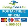 KenigLens.ru - Контактные линзы + карта скидок