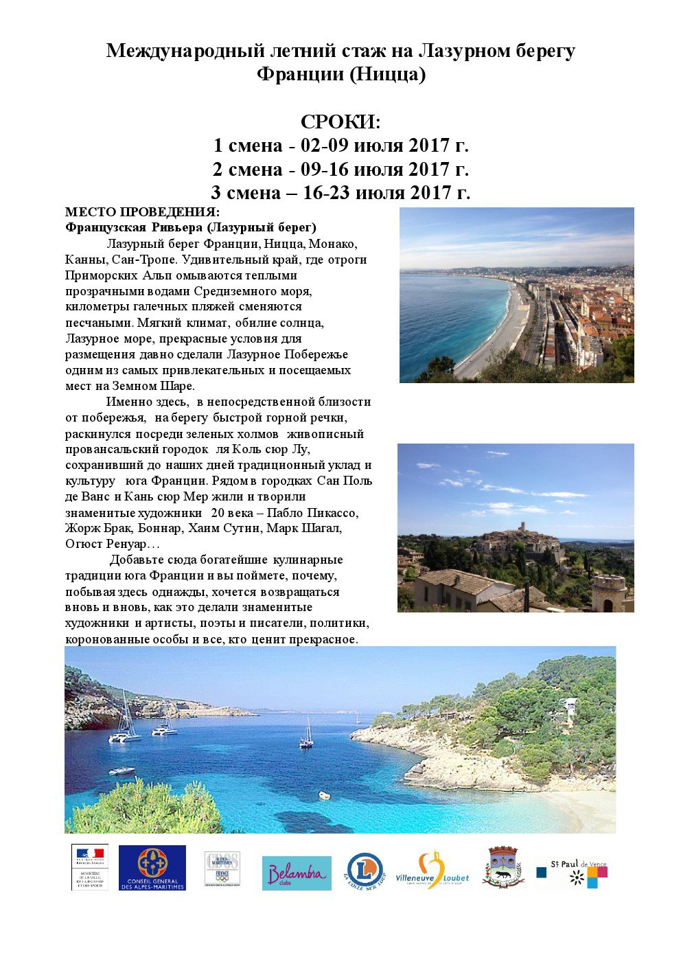 INTERNATIONAL SUMMER TRAINING CAMP AT FRENCH RIVIERA (NICE), 3 shifts – July 2017