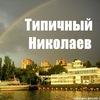 ТИПИЧНЫЙ НИКОЛАЕВ 2017