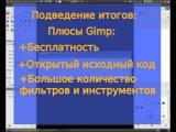Графический редактор Gimp. Урок 58. Подведение итогов.