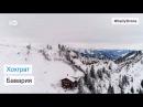 Хохграт Эта гора находится около баварского горнолыжного курорта Оберштауфен DailyDrone 2017 гора Grat Oberstaufen Бавария