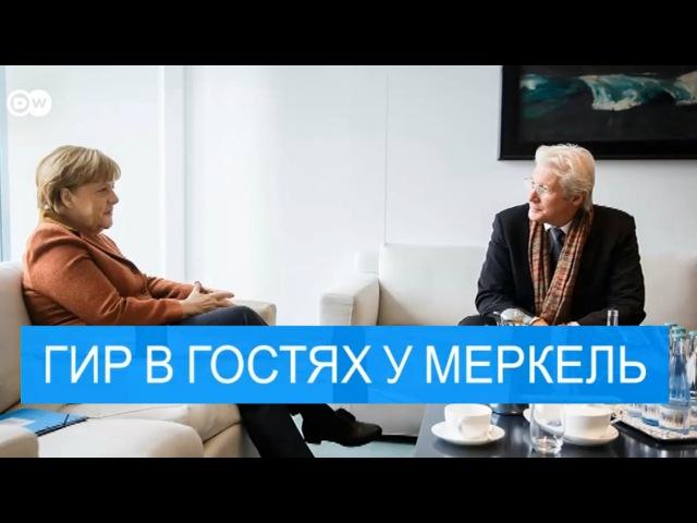 О чем говорили Ричард Гир и Ангела Меркель в Берлине
