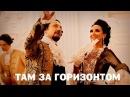 Премьера - Стас Михайлов - Там за горизонтом Official Video