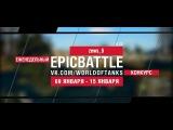 EpicBattle! zews_5 / E 25 (еженедельный конкурс: 09.01.17-15.01.17)