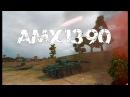 WoT AMX 1390 лбз ЛТ-15 на 260 гайд