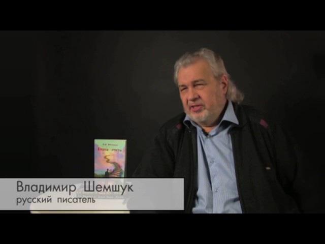 Владимир Шемшук Запрещенная история Руси 2017 смотреть онлайн без регистрации