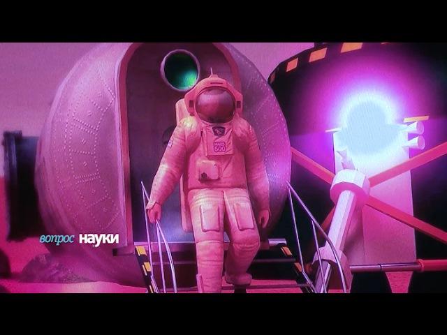 Полет на Марс | Вопрос науки. В студии Александр Суворов (проект Марс-500)