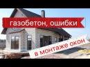 Ошибки монтажа окон REHAU GENEO Киев в газобетон СЕРИЯ 1