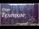 Горный Алтай Озеро Телецкое 1