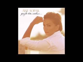 Ани Лорак - Пополам (Альбом