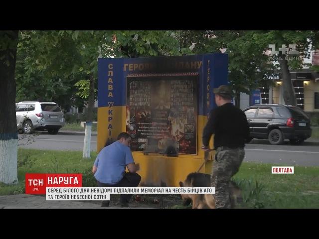 У Полтаві невідомі підпалили дві стели загиблим бійцям АТО та Героям Небесної с ...
