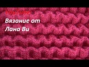 Вязание спицами 3D😊 Вяжем ОЧЕНЬ простой и шикарный узор спицами из лицевых и изн