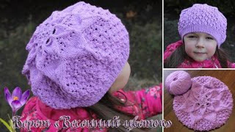 Детский берет спицами «Весенний цветок», видео   Babe beret knitting