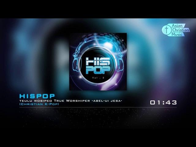 HISPOP - teulu wosipeo True Worshiper -abel-ui jesa- (Christian K-Pop)
