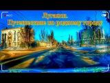 Луганск.  Путешествие по родному городу. От