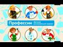 ПРОФЕССИИ - Детский Интерактивный Развивающий Журнал Мультик