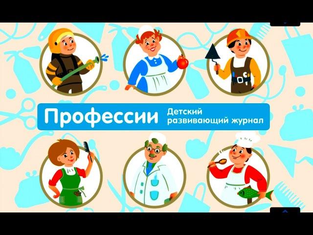ПРОФЕССИИ - Детский Интерактивный Развивающий Журнал (Мультик)