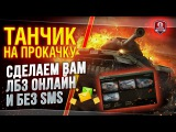 ТАНЧИК НА ПРОКАЧКУ ★ СДЕЛАЕМ ВАМ ЛБЗ ОНЛАЙН И БЕЗ SMS #worldoftanks #wot #танки — [http://wot-vod.ru]