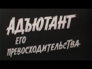 Музыка Андрея Эшпая из х/ф Адъютант его превосходительства