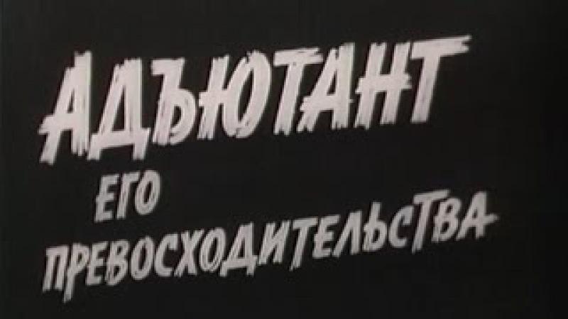 Музыка Андрея Эшпая из х ф Адъютант его превосходительства