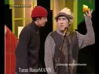 Шаншар - Абакты, ТУКА)