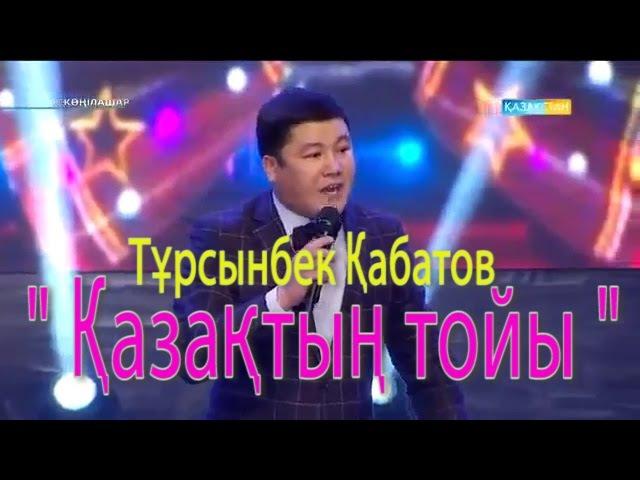 Тұрсынбек Қабатов - ТОЙҒА БАРУ, Көңілашар жобасы