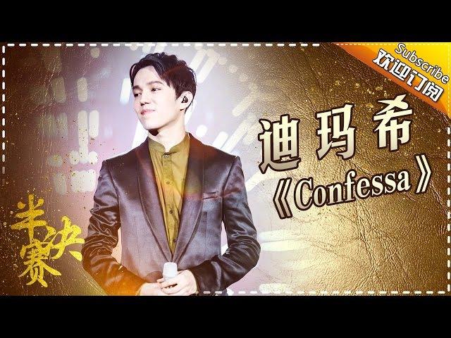 迪玛希《Confessa The Diva Dance》高难度花腔挑战人类极限 -《歌手2017》第12期 单曲The Singer【我& 261