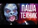 ПАША ТЕХНИК \ Ларин Шоу