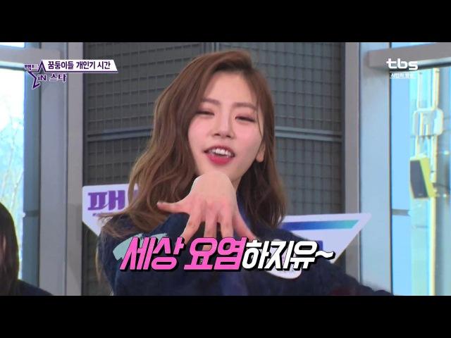 [ENG SUB] 달콤한 꿈순이들♥DREAM CATCHER (드림캐쳐) 악몽, 일곱 가지의 꿈 - 팩트iN스타
