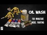 Как сделать проливки из маслянных красок (How To Make Oil Washes For Your Miniatures)