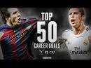 Lionel Messi vs Cristiano Ronaldo ● TOP 50 Career Goals ● Battle Of Gods ● 2003-2016