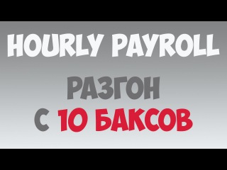 Hourly Payroll. Свежий почас. Пассивный заработок в интернете.