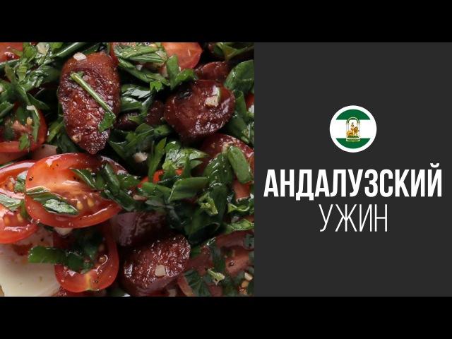 Андалузский Салат С Чоризо И Помидорами || FOOD TV Вокруг Света Андалузский Ужин