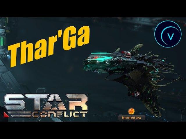 Star Conflict 9 Тестируем новинку Thar'Ga Карманная имба