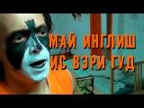 СерёгаTV  Поёт Фрэнк Синатра