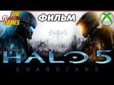 Halo 5: Guardians ФИЛЬМ