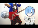 Re:Zero kara Hajimeru Isekai Seikatsu OP/ED(Guitar Cover)Re:ゼロから始める異世界生活 OPとEDギターで弾いてみた