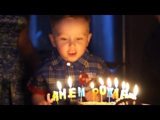 День Рождения 3 года