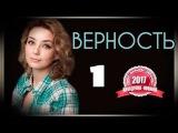 Верность 1 серия (2017) фильм русская мелодрама сериал 2017 Новинка 18.02.2017
