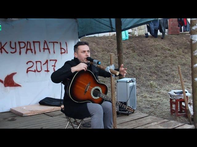 Зьміцер Вайцюшкевіч Калыханка Рыгора Барадуліна Курапаты 2 сакавіка 2017 г