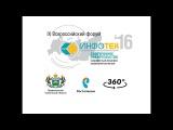 360 IX Всероссийский форум-выставка ИНФОТЕХ-2016 Forum and Exhibition