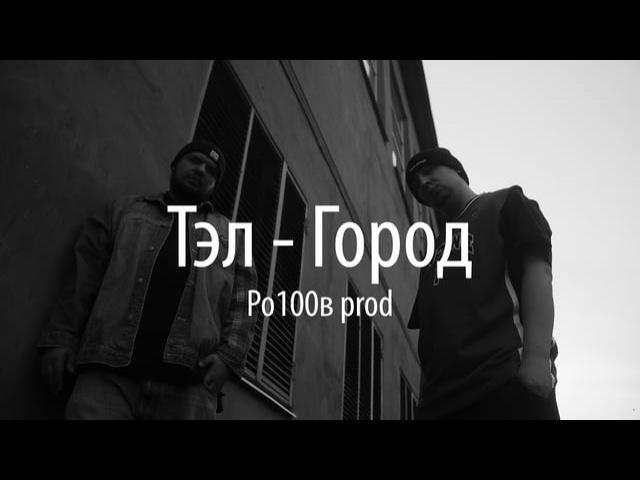 Тэл Город Ро100в prod