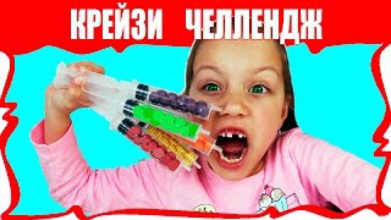 ЧЕЛЛЕНДЖ Крэйзи Эксперимент с Конфетами Skittles Самый Сладкий Коктейль Видео для Д...