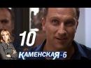 Каменская 6 Серия 10 Чёрный список Часть 2 Детективный сериал 2011