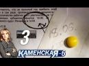 К-6. Серия 3 - Простая комбинация -1 Часть 1 - Детективный сериал (2011)