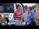К-6 - Серия 9 - Чёрный список - 1Часть 1 - Детективный сериал 2011