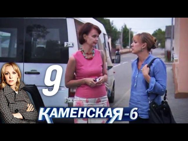 Каменская-6 - Серия 9 - Чёрный список - Часть 1 - Детективный сериал (2011)